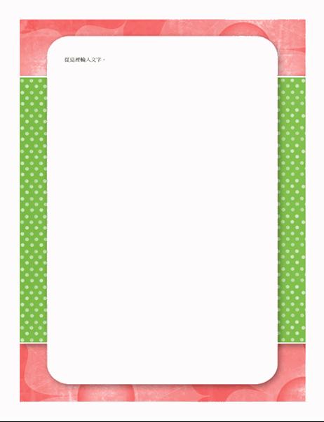 信箋 (花卉圖案)