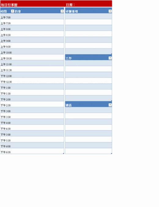 空白每日行事曆