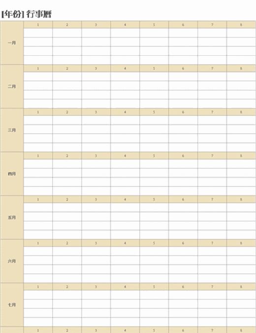 萬年曆 (橫式)
