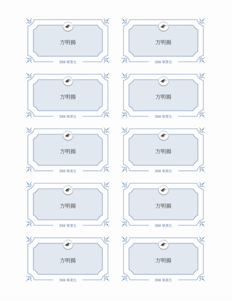 畢業典禮名片 (正式圖案)