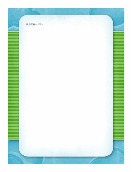 信箋 (雲彩圖案)