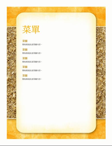 派對菜單 (太陽和沙灘圖案)