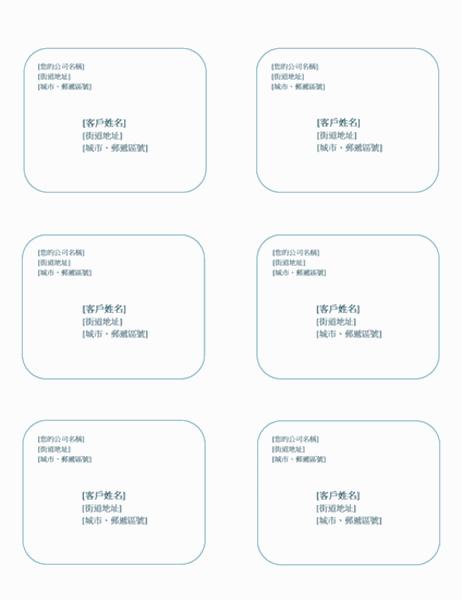 運輸標籤 (藍色背景設計,可搭配 Avery 5164)
