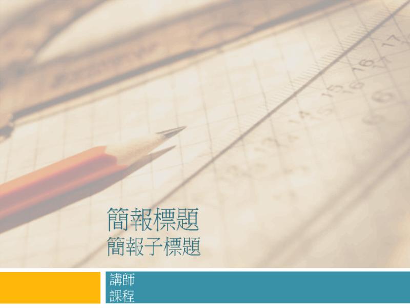 大學課程學術簡報 (紙筆設計)