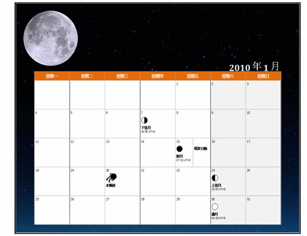 2010 年農曆 (格林威治時間)