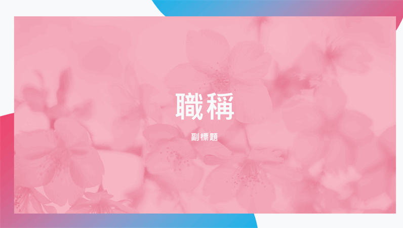 櫻花花瓣設計簡報