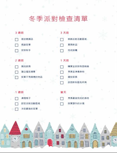 冬季假日派對檢查清單