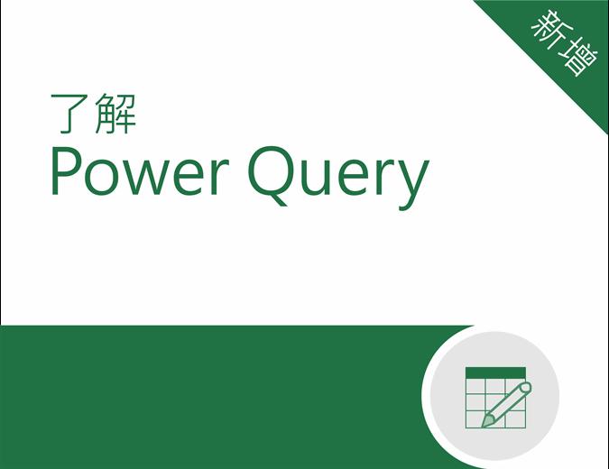 Power Query 教學課程