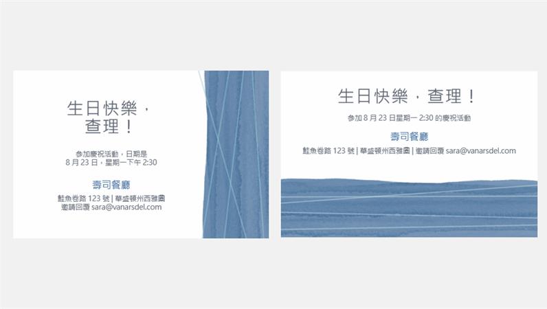 藍色緞帶派對邀請函 (每頁兩張)