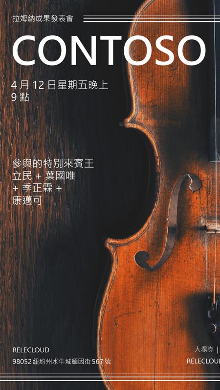 音樂會海報