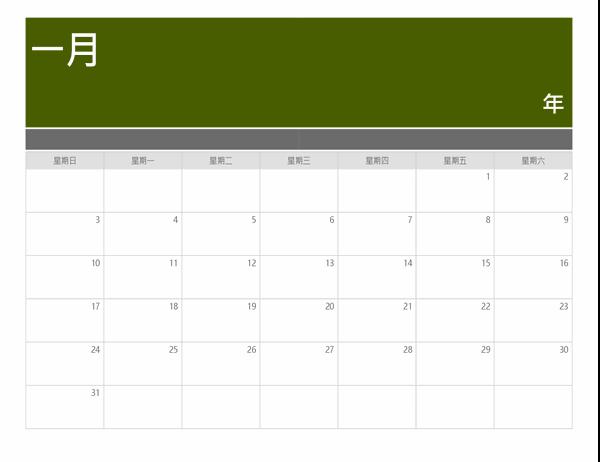 橫幅行事曆