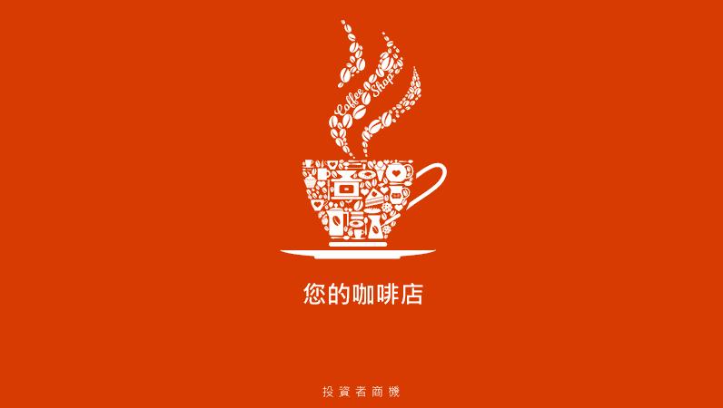 咖啡店企業募資簡報