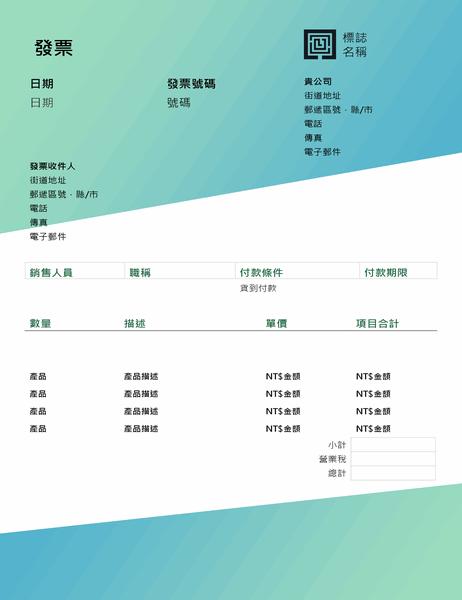 服務發票 (綠色漸層設計)