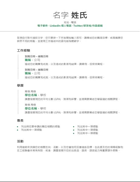 新式年代式履歷表