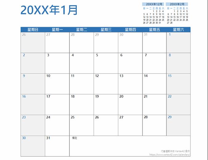 自訂萬年行事曆