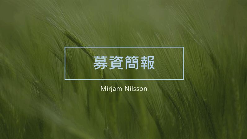 翠綠宣傳投影片組
