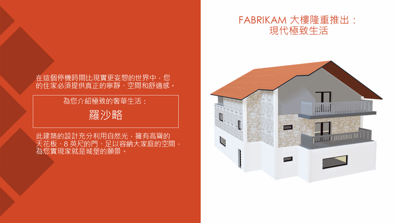 Fabrikam Residences - 現代生活的終極目標