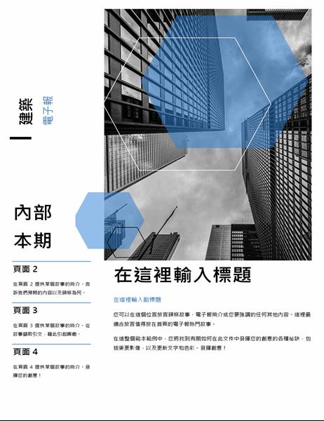 建築電子報