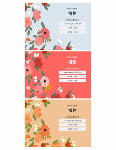 精美花卉母親節禮券