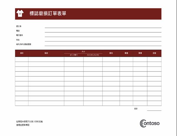 校服訂單表單