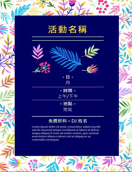 明亮的花卉活動傳單