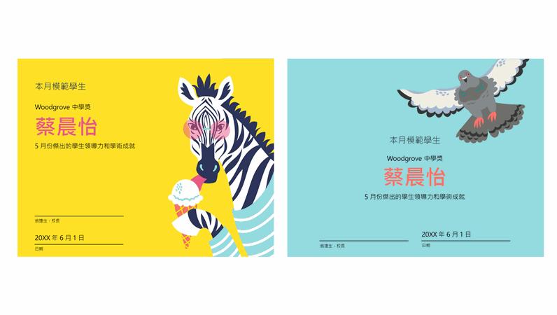 色彩區塊動物學生證書