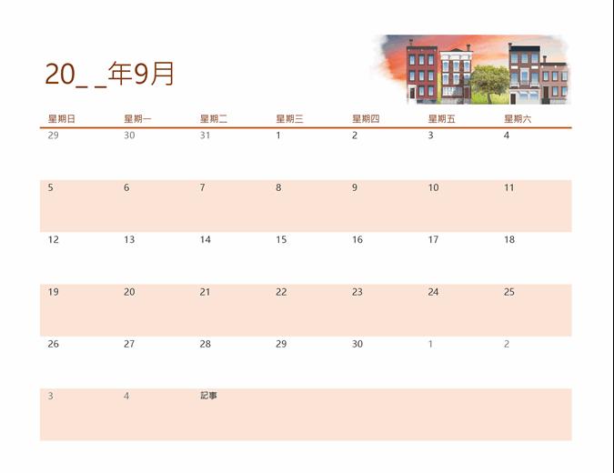 有季節插圖的萬年行事曆