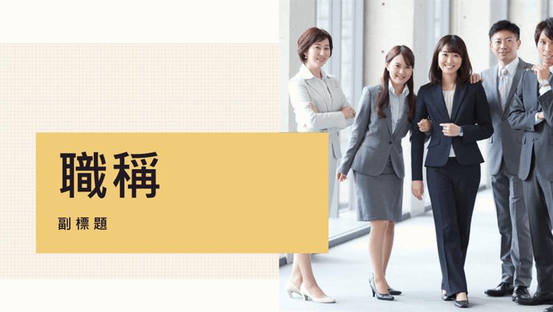 日式商務簡報