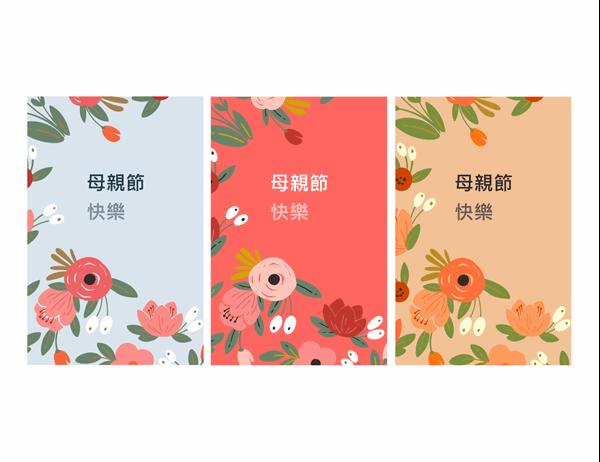 精美花卉母親節卡片