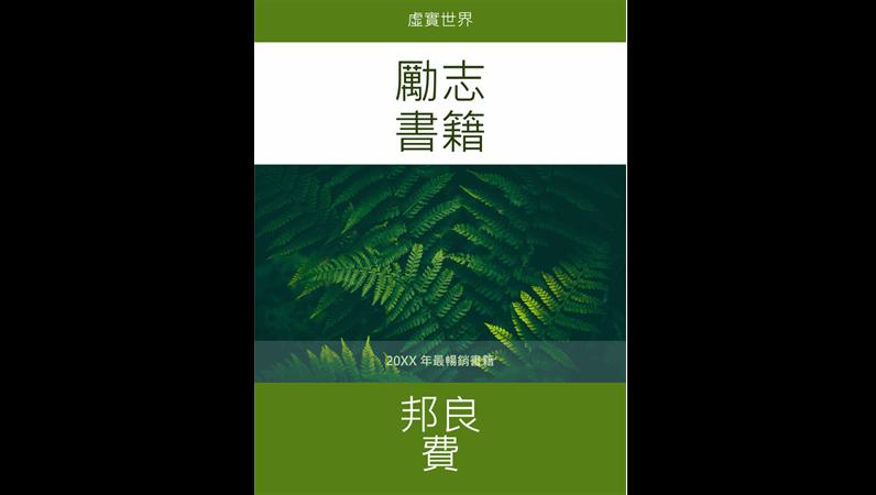 啟發書籍封面