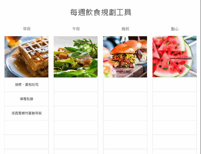 簡易飲食規劃工具