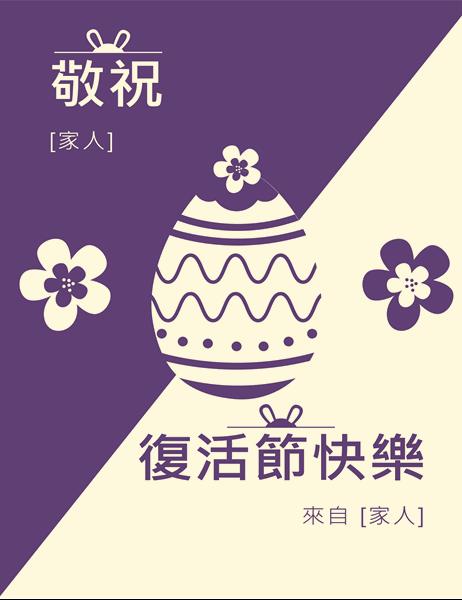 紫色復活節賀卡