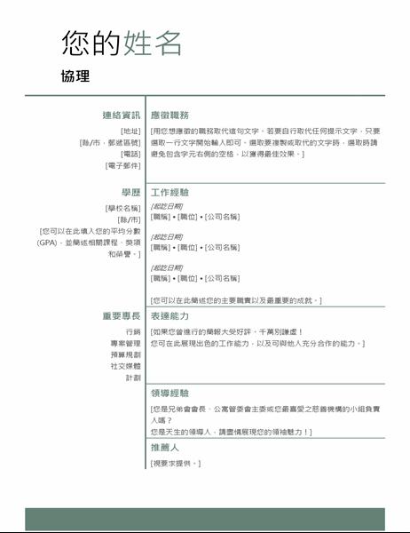 基本的新式履歷表