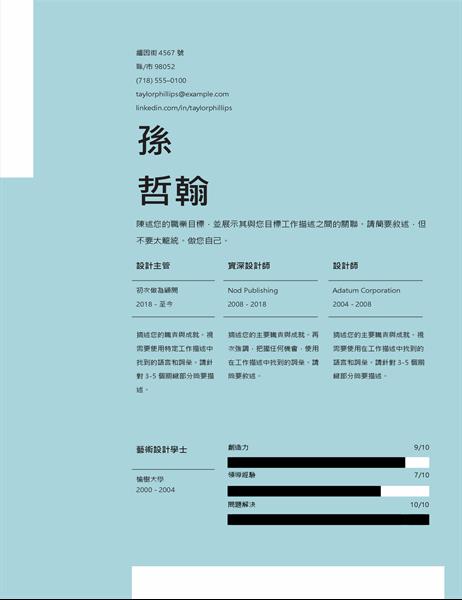 乾淨優雅的履歷表