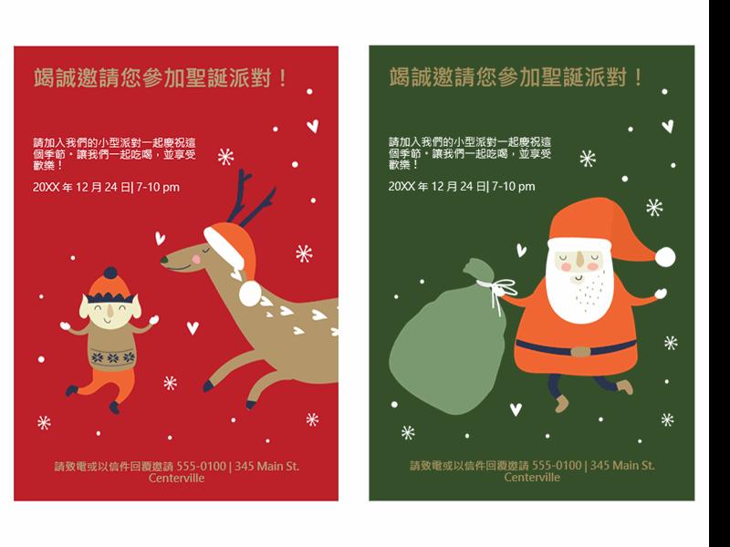 聖誕節邀請函