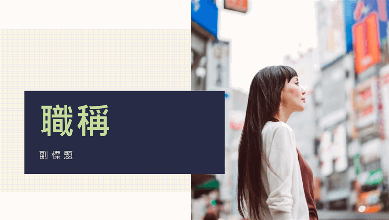 現代化的亞洲城市簡報
