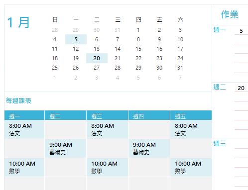 學生行事曆