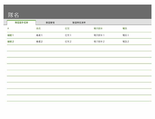 Teilnehmerliste und Zeitplan für Sportveranstaltungen