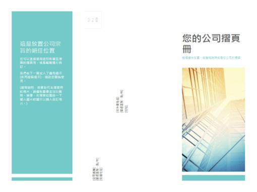 摺頁冊 (商務)