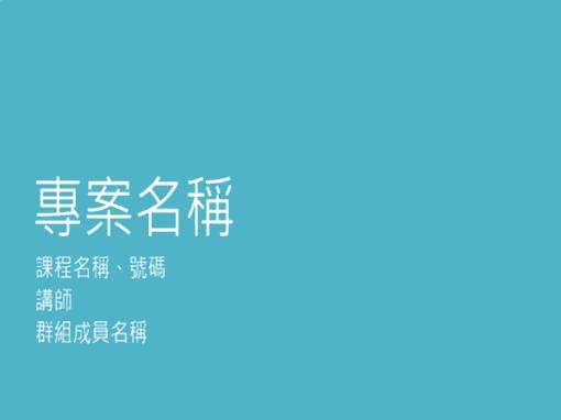 群組專案簡報 (都會佈景主題,寬螢幕)
