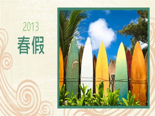 春假相簿 (海灘風格設計,寬螢幕)