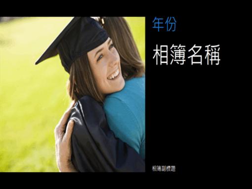 黑色畢業紀念相簿 (寬螢幕)