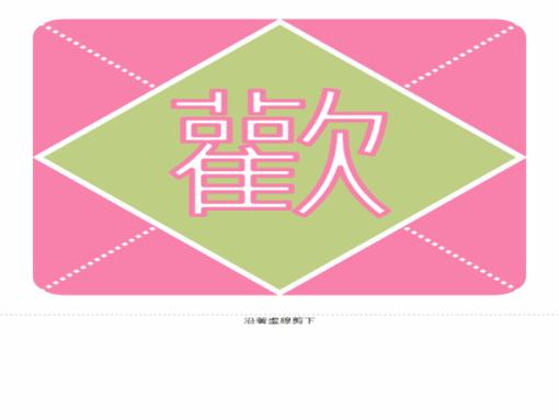 迎接女寶寶誕生橫幅 (粉、紫、綠)