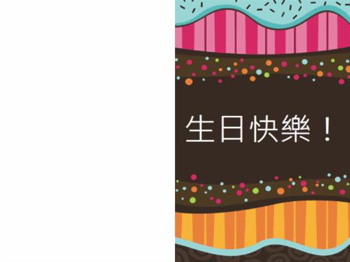生日卡片 - 圓點與條紋 (兒童,對摺)