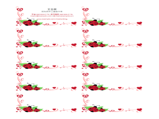名片 (瓢蟲與愛心,置中對齊,每頁 10 份)
