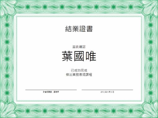 結業證書 (綠色)