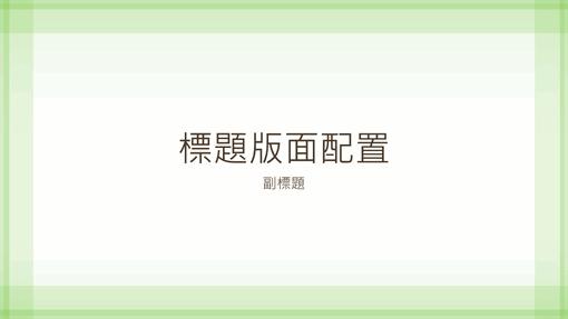 全綠框線設計簡報 (寬螢幕)