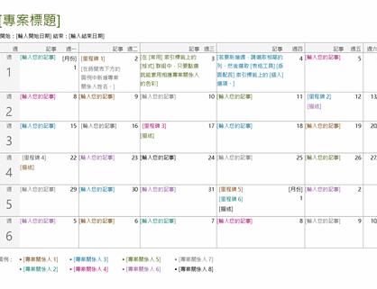 專案規劃時間表