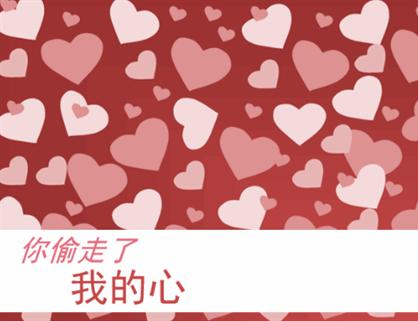 情人節卡片