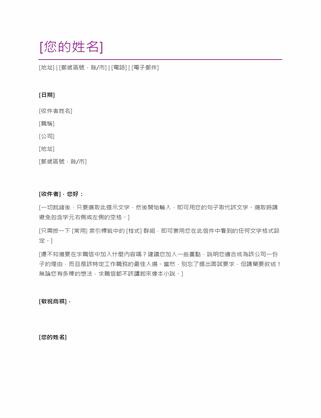 履歷表求職信 (紫羅蘭色)